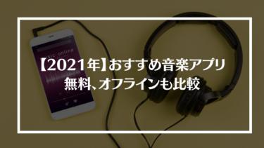 【厳選】おすすめ音楽アプリ8選を紹介!無料、オフライン再生別に比較解説!