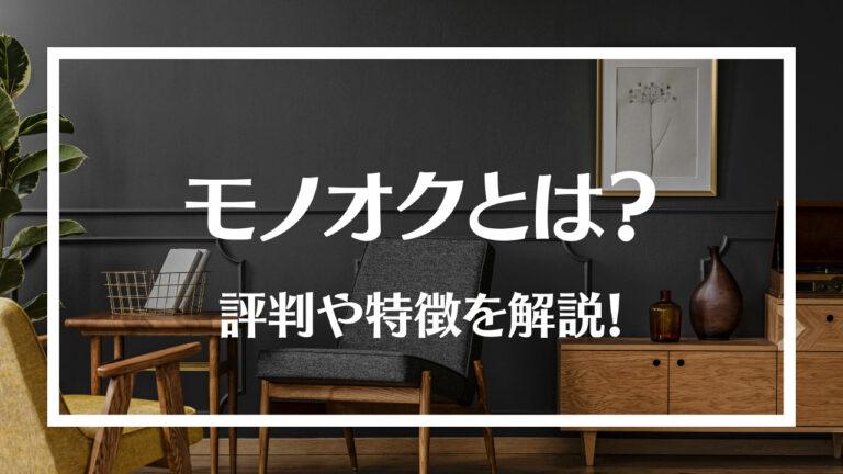 モノオクとは(アイキャッチ画像)