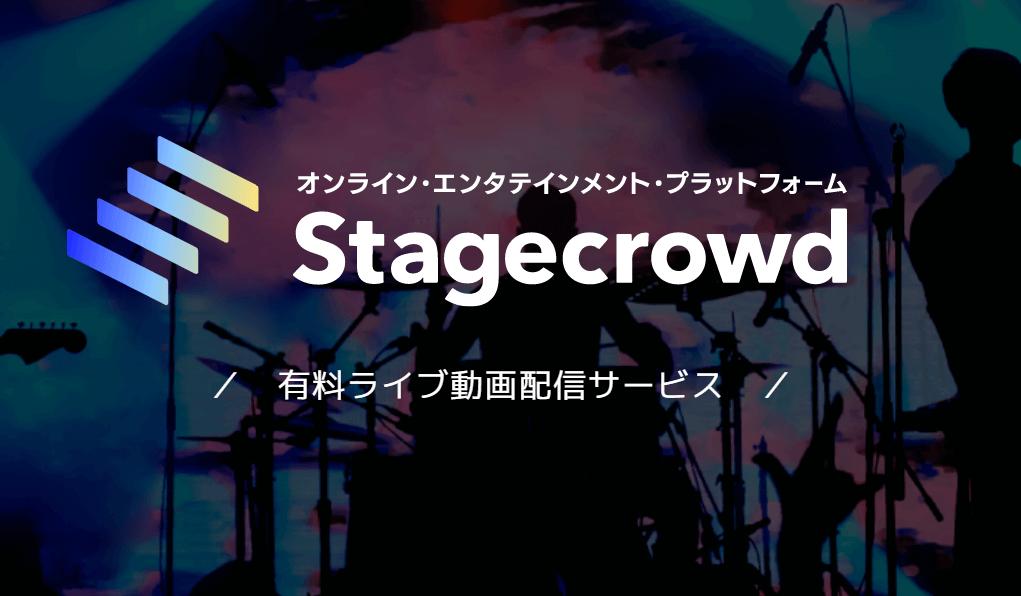 Stagecrowd(ステージクラウド)
