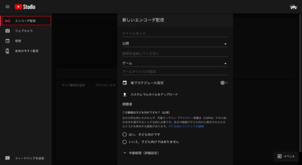 yotube live Encoder