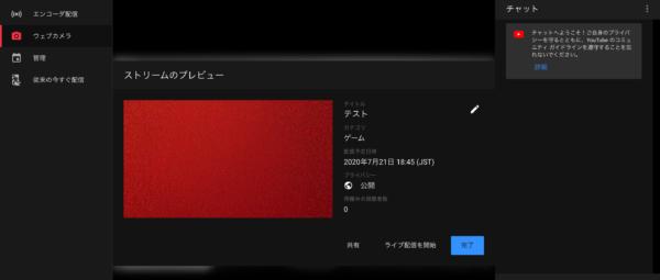 youtube live web camera2