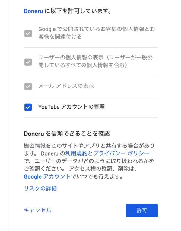 doneru_youtube_link