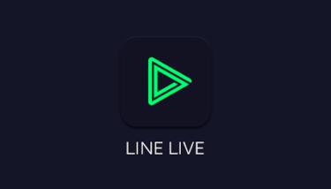 LINELIVE(ラインライブ)の使い方を解説!配信、視聴それぞれを紹介