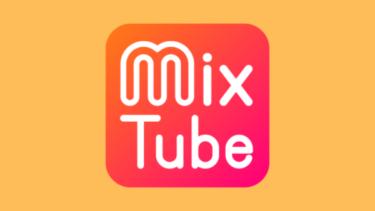 【VTuber向け】YouTubeと同時配信&即時収益化できるMixTubeが革新的