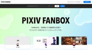 ピクシブファンボックス(pixivFANBOX)の使い方、月額支援で収益化が可能