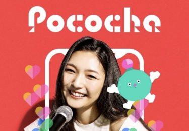 Pococha(ポコチャ)の使い方を解説!配信、視聴それぞれを紹介