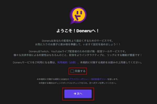 register_doneru3