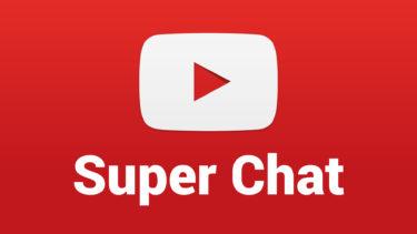 YouTubeのスパチャ(スーパーチャット)を送る方法や注意点を解説