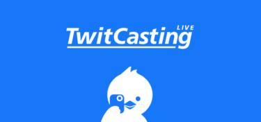ツイキャス(TwitCasting)の使い方を解説!配信、視聴それぞれを紹介