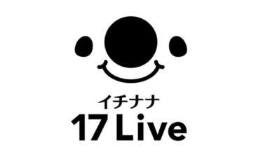 17LIVE(イチナナライブ)のミッションとは?2種類のミッションを紹介