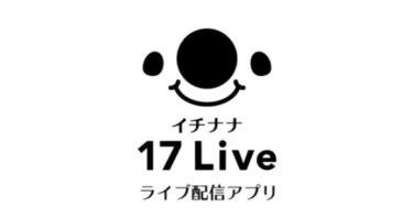 17LIVE(イチナナライブ)の投げ銭のやり方を解説