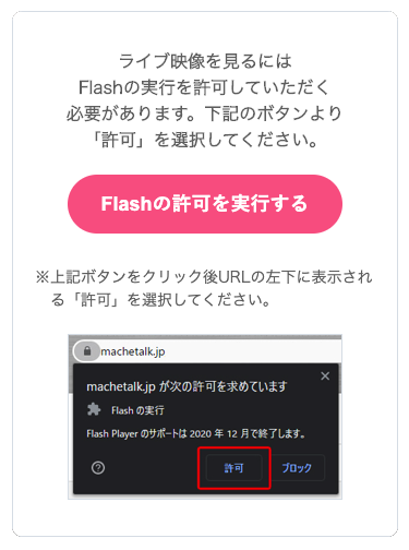 machelive_pc_flash