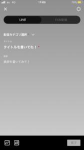 spoon 配信 LIVE 選択画面
