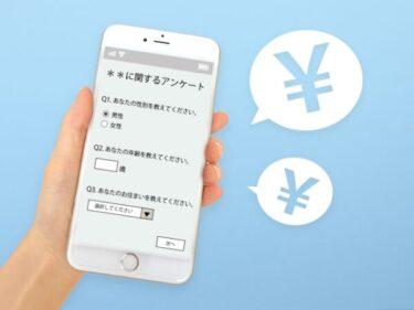 おすすめのお小遣い稼ぎアプリ10選!スマホ1つで稼げる【安全・簡単】