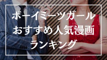 ボーイミーツガール漫画のおすすめ人気ランキング20選【映画・アニメ化作品あり】