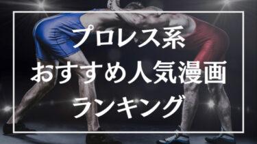 プロレス漫画のおすすめ人気ランキング20選【アニメ化作品あり】