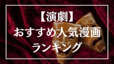【演劇】 おすすめ人気漫画 ランキング