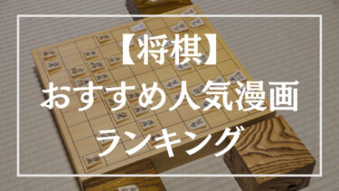 【将棋】 おすすめ人気漫画 ランキング