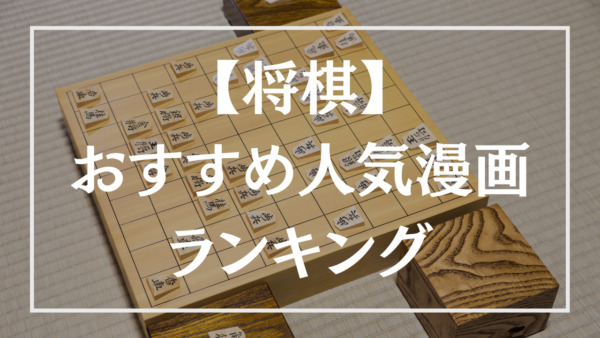 【将棋】 おすすめ人気漫画 ランキング