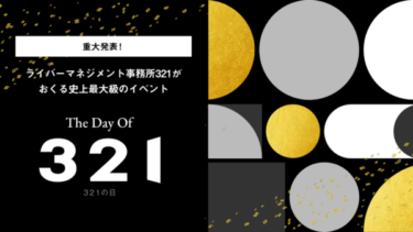 「321の日」イベントが開催!概要とイベント内容についてご紹介