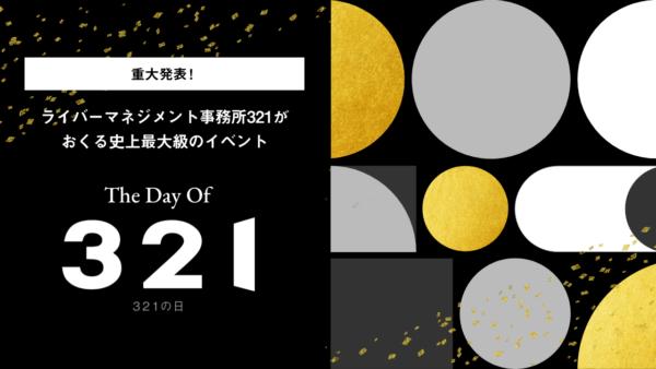 321の日