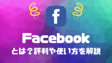 Facebook(フェイスブック)とは?特徴・登録~投稿の方法・評判について解説