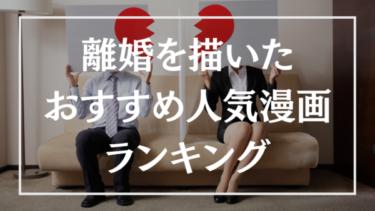 離婚を描いた漫画のおすすめ人気ランキング18選を紹介!