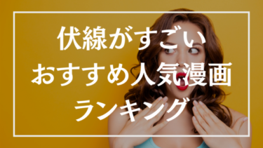伏線が秀逸な漫画のおすすめ人気ランキング20選【映画・ドラマ・アニメ化作品あり】