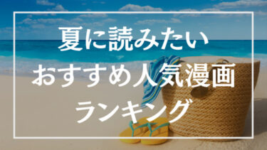 夏に読みたい漫画のおすすめ人気ランキング20選【映画・アニメ化作品あり】
