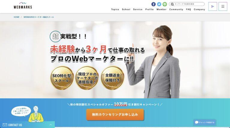 WEBMARKS(ウェブマークス) 公式サイト
