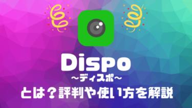 Dispo 〜ディスポ〜 とは?評判や使い方を解説