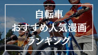 自転車漫画のおすすめ人気ランキング20選【映画・ドラマ・アニメ化作品あり】