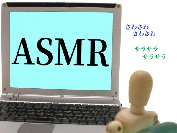 ASMR app