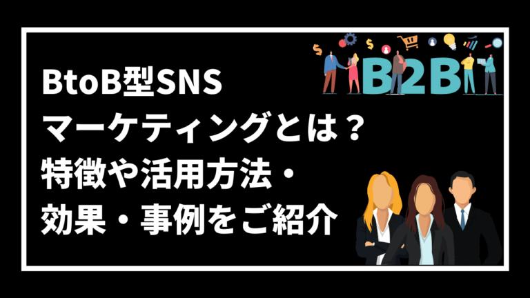 BtoB型SNS マーケティングとは? 特徴や活用方法・ 効果・事例をご紹介