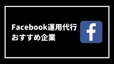 【厳選】Facebook運用代行のおすすめ企業8選!