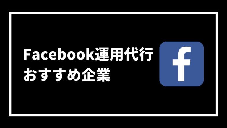 Facebook運用代行 おすすめ企業