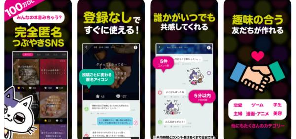 HONNEアプリ
