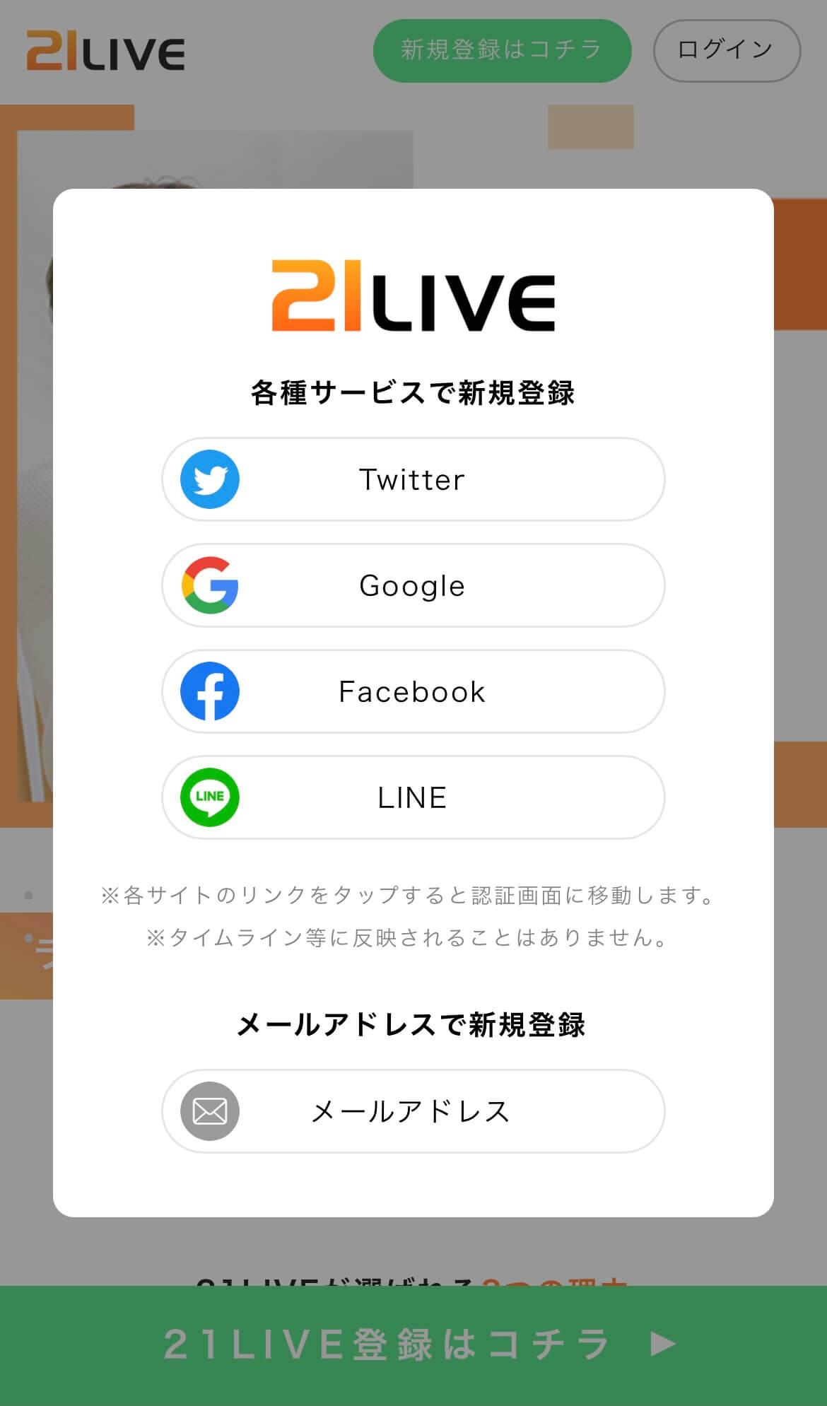 21LIVE登録画面