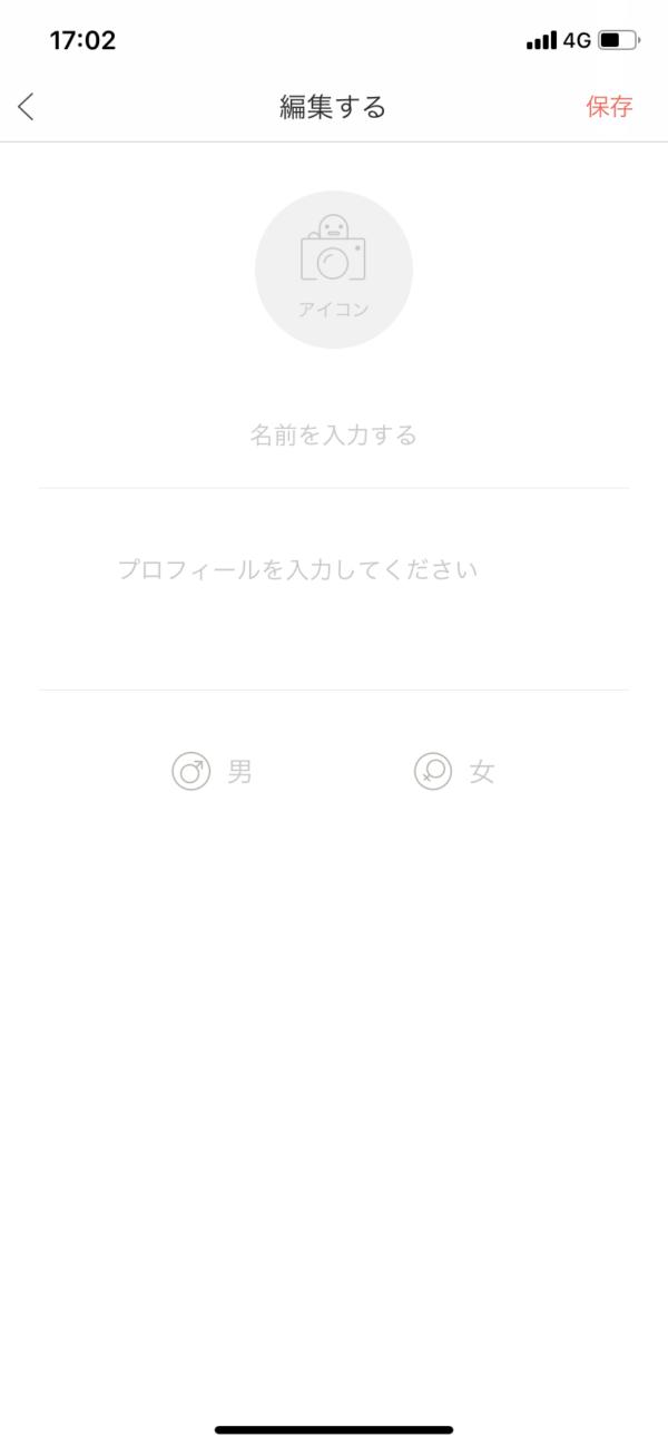 ピカピカプロフィール画面