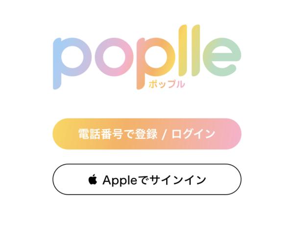 ポップル登録画面1