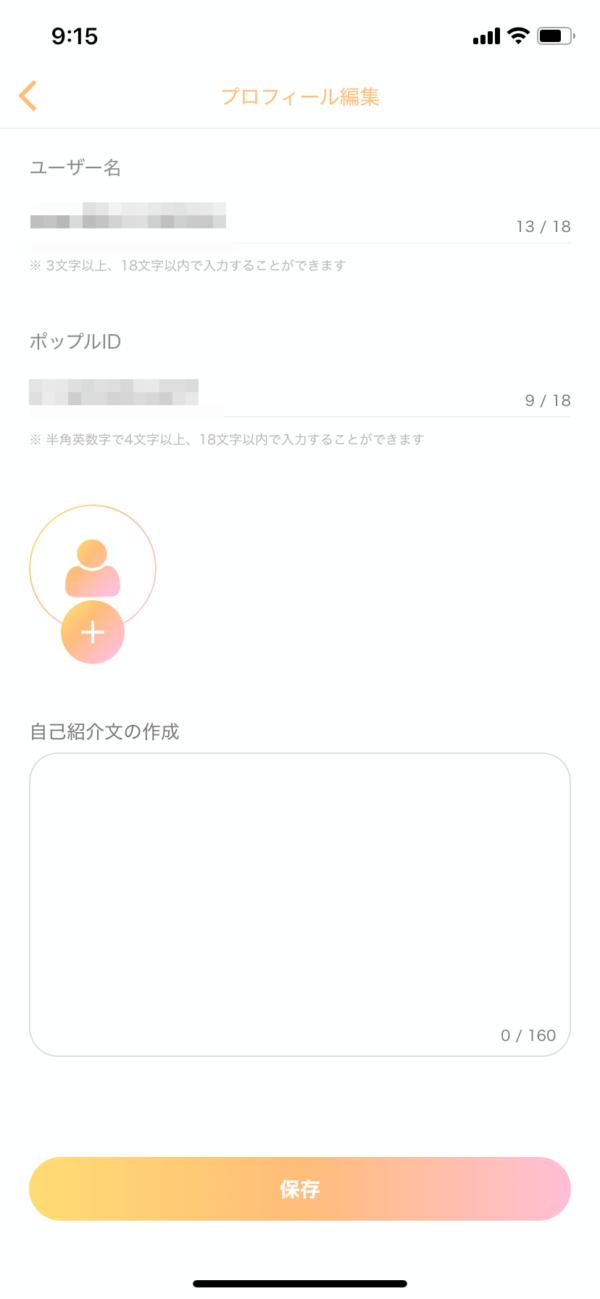 ポップル自己紹介ページ