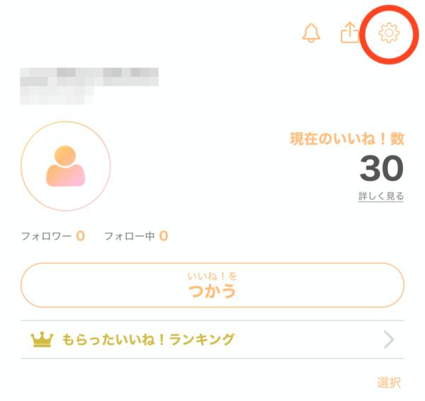 ポップルプロフィール画面