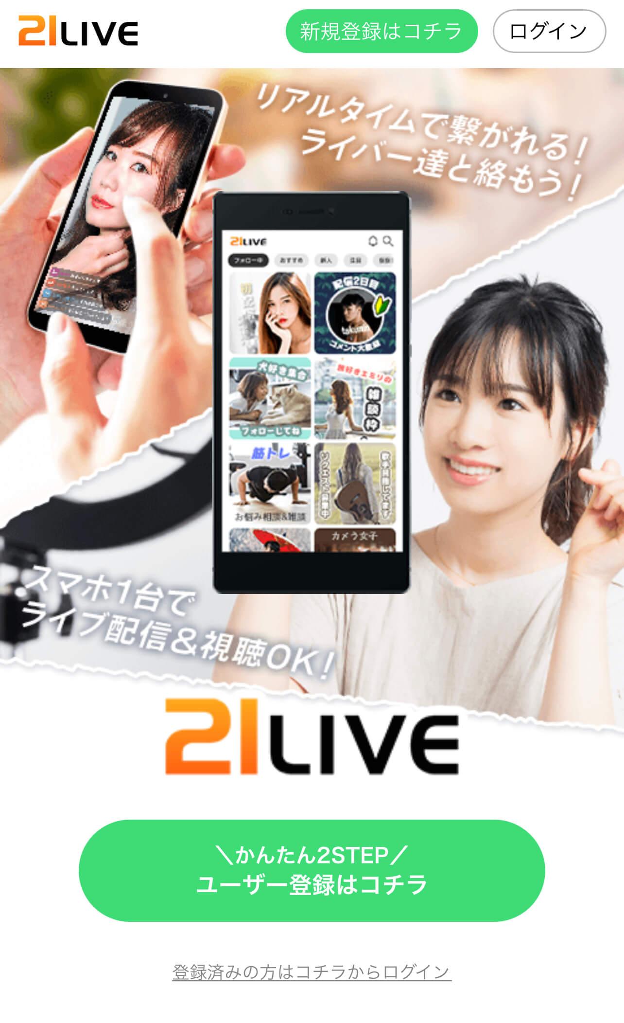 21LIVEホーム画像