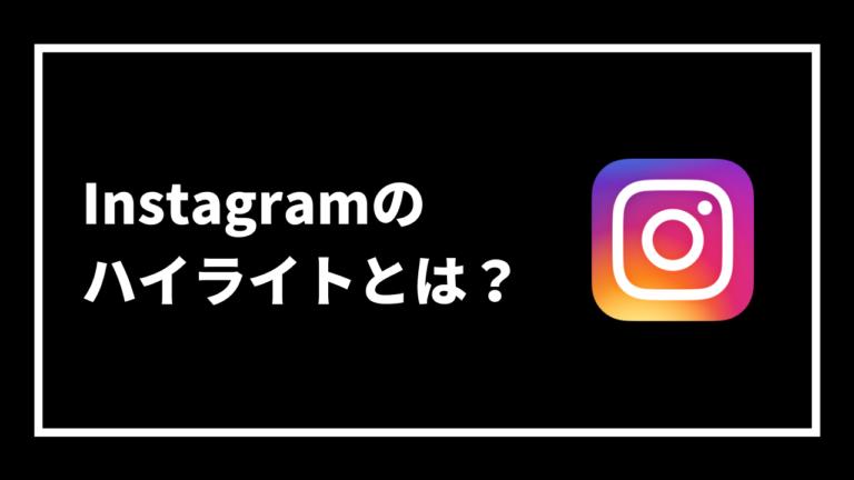 Instagramの ハイライトとは?