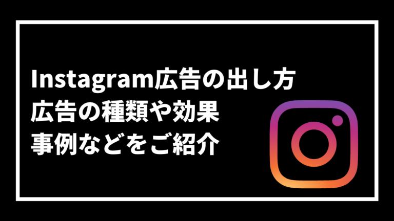 Instagram広告の出し方 広告の種類や効果 事例などをご紹介