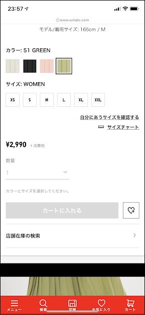 インスタグラム ショッピング
