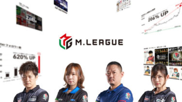 麻雀Mリーグを無料で視聴できるVODサービスとは?登録方法や見どころ・キャストも紹介!