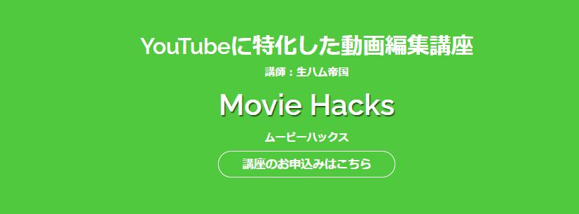 MovieHacks