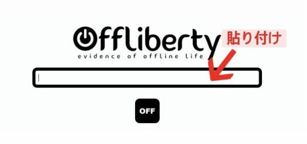 Offliberty貼り付け