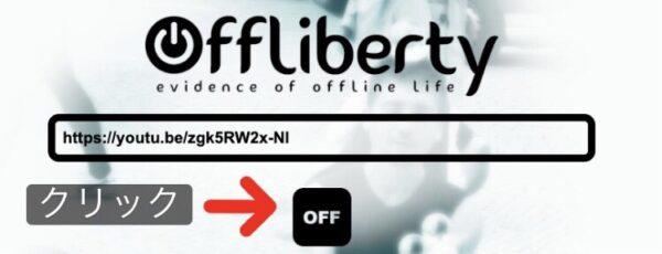 Offlibertyオフボタン